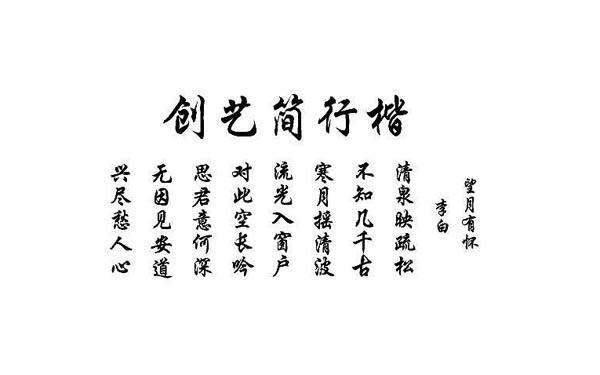 常用中文字体设计的一些运用