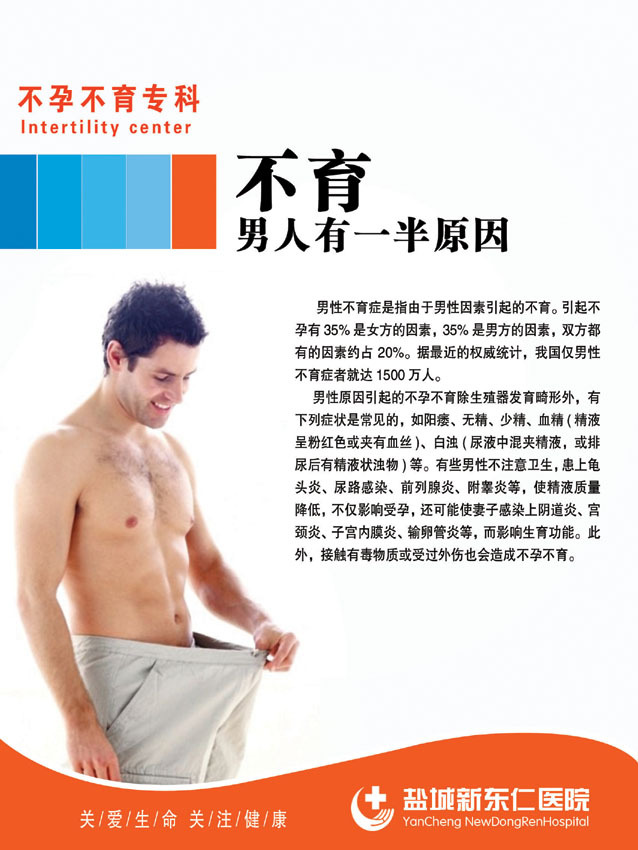 不育不孕医疗广告宣传单设计欣赏