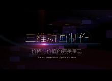 威客服务:[103114] 3D产品广告片三维动画制作