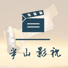 威客服务:[103063] 影视制作