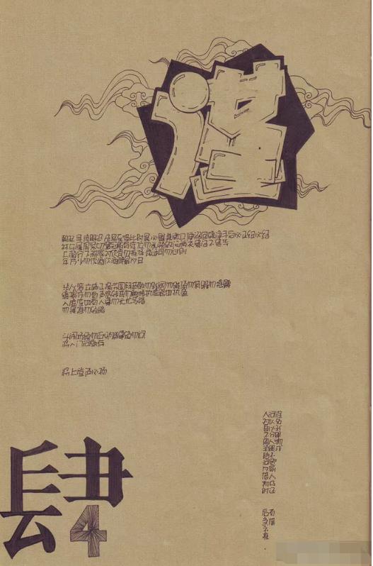 中国风手绘pop字体欣赏