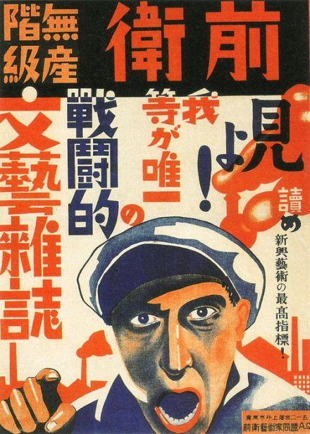 民国海报字体欣赏