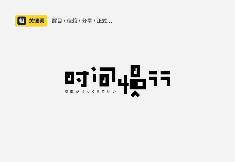 聊聊中文字体设计的性格和运用方法