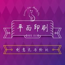威客服务:[103150] MoYint 创意亚博游戏网站 平面印刷