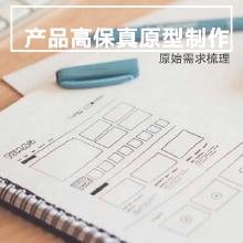 威客服务:[103193] 需求梳理+产品原型设计