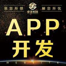 威客服务:[103211] APP手机端订制 APP开发 APP电商平台 APP订制 APP平台 APP多功能平台订制开发 郑州网站建设 卓丰科技