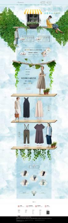 电商活动页设计-森林系服装
