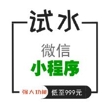 威客服务:[103264] 微信小程序低至999