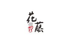 花藤里logo设计