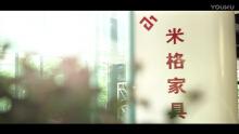 广州米格家具