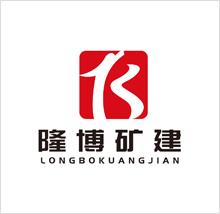 隆博矿建logo