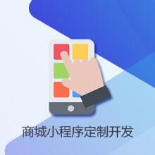 威客服务:[103312] 微信开发微信公众号微信商城开发微信小程序定制开发