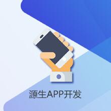 威客服务:[103308] 源生app开发综合商城app生鲜配送app移动应用开发android应用开发