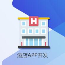 威客服务:[103314] 酒店app开发 会员管理系统 管理web网站 APP定制开发