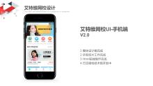手机网校app设计