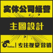 威客服务:[103454] 天猫淘宝钻展海报直通车主图设计定制作详情页店铺装修图片处理