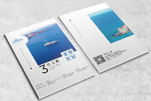 旅游路书书封设计
