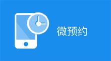 威客服务:[103830] 本地O2O微预约小程序解决案