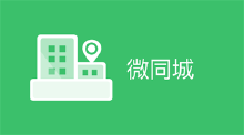威客服务:[103829] 本地O2O微同城小程序解决案