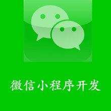 威客服务:[103820] 微信小程序开发