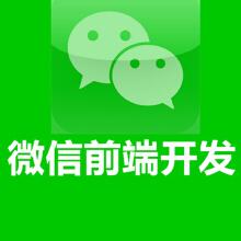 威客服务:[103821] 微信前端开发