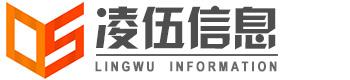 上海凌伍信息技术有限公司