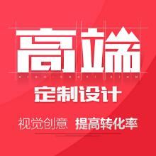 威客服务:[103855] 【七北】大神级设计总监亲自操刀 店铺装修|高端定制设计|美工设计