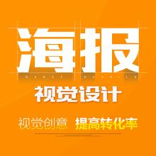 威客服务:[103912] 【七北】大神级设计师主视觉KV海报设计|电商通屏海报设计