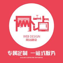威客服务:[103917] 【七北】高端定制网站设计|网站开发|企业商城宣传类网站设计