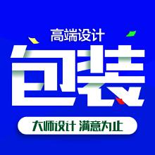 威客服务:[103915] 【七北】大神级设计总监亲自操刀产品包装设计|宣传手册|名牌手提袋设计