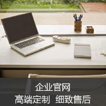 威客服务:[103942] 企业官网开发