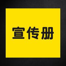 威客服务:[103966] 企业/品牌宣传册 精品设计