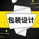 威客服务:[103971] 产品包装设计/量身定制