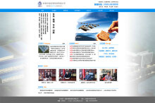 公司企业网站