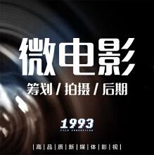 威客服务:[103901] 微电影拍摄
