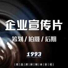 威客服务:[103903] 企业宣传片制作