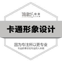 威客服务:[104015] 卡通形象设计/图形商标 / 卡通人物设计