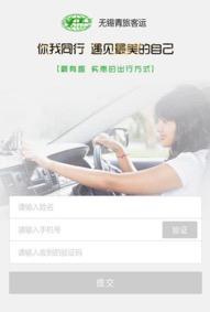 租车易——微信租车平台
