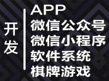 APP商城定制开发