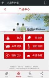 东兴堂 微信商城案例