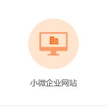【小微企业网站】网站建设 网站制作 网站开发 企业网站