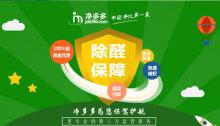 中国室内装饰协会室内环境净化治理专业委员会