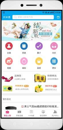 商场类型app