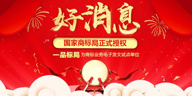 """一品标局荣获""""中国(行业)十大影响力品牌""""大奖"""