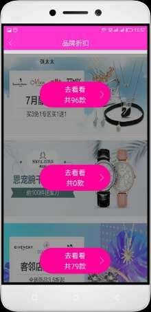 商场类型app1