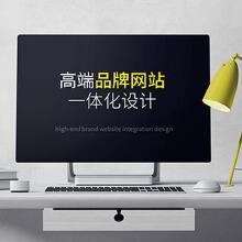 威客服务:[104183] 高端品牌网站一体化设计