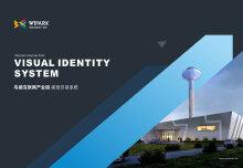 乌镇互联网产业园VI设计/全案设计
