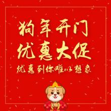 威客服务:[104185] 感恩回馈新老客户,新春狗年开门优惠大促!
