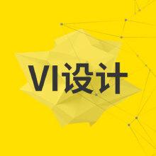 威客服务:[104170] 初创型企业入门型VI套餐