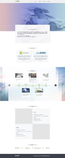 上海今韬新能源汽车EVCORP官网设计